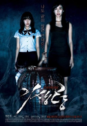 Ghastly | Gisaeng Ghost - Ginsaeng Ryung (2011) Poster