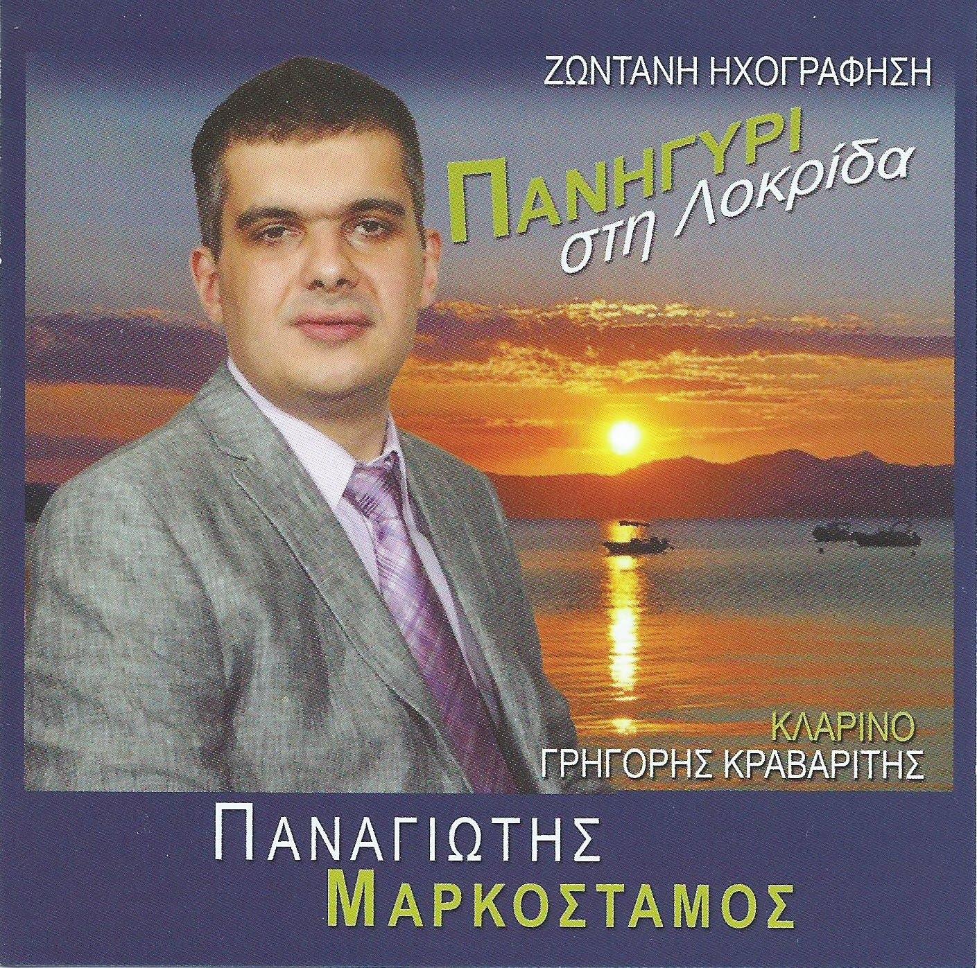 ΜΑΡΚΟΣΤΑΜΟΣ ΠΑΝΑΓΙΩΤΗΣ- NEO 2015