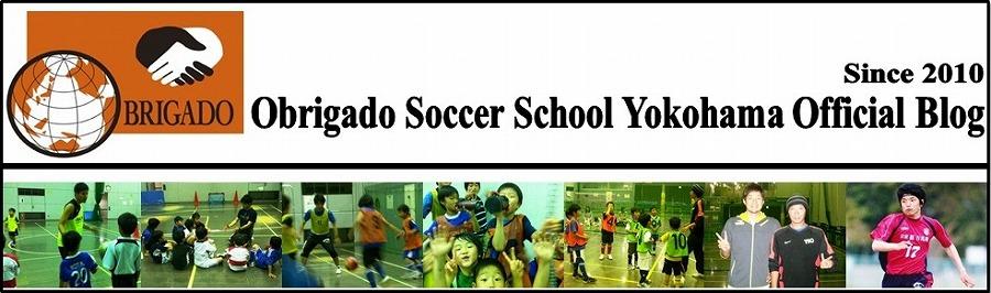オブリガードサッカースクール横浜校オフィシャルブログ「神奈川県横浜市港南区」