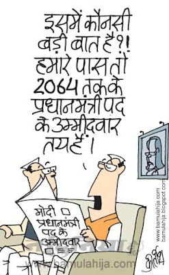 rahul gandhi, rahul gandhi cartoon, congress cartoon, narendra modi cartoon, bjp cartoon, election 2014 cartoons, election cartoon, sonia gandhi cartoon