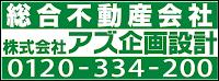 http://www.azplan.co.jp/