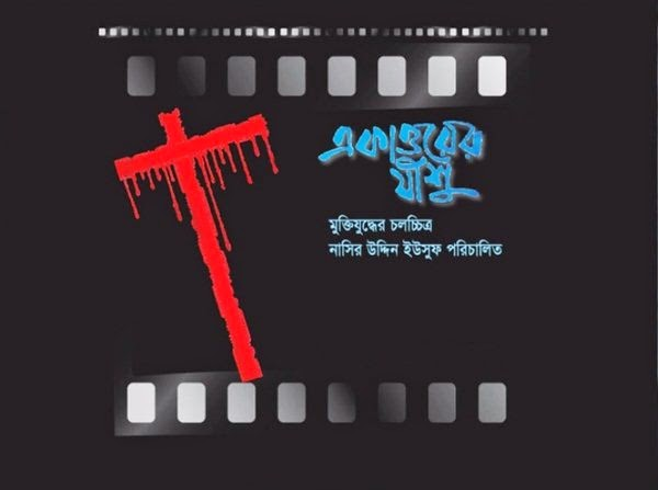 EKATTORER JISHU, BANGLA MOVIE, BANGLA MOVIES, BANGLADESHI MOVIE, BANGLADESHI MOVIES, BANGLADESHI FILM, BANGLA FILM.