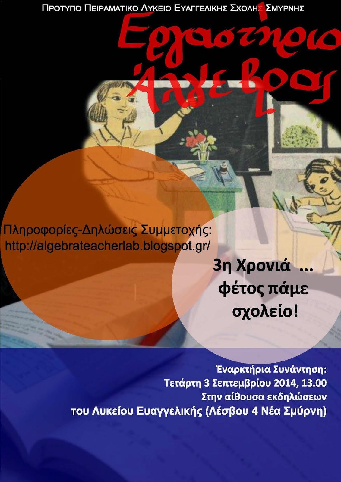 Αφίσα Εργαστηρίου Άλγεβρας 2014-2015