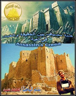 قلعة مصياف بين الحقيقة والخيال فى لعبة Assassin's Creed