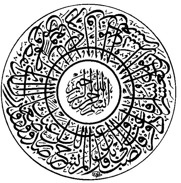 kaligrafi arab, islam