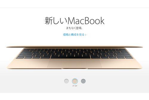 Apple Storeでも新型MacBookは「まもなく登場。」の表示