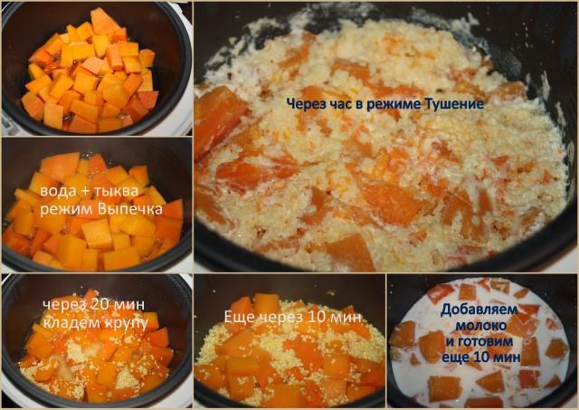 Как приготовить в мультиварке тыкву рецепты