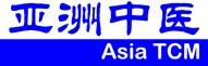 アジア中医 - シンガポール漢方薬及び針灸治療
