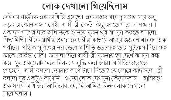 Lok Dekhano Geyasilam Bangla Funny Joke