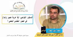 الدستور التونسي، أية حرية ضمير وإبداع في حضور المقدس المحمي ؟