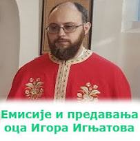 Емисије и предавања презвитера Игора Игњатова