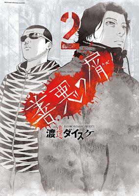 善悪の屑 第01-02巻 [Zenaku no Kuzu vol 01-02] rar free download updated daily