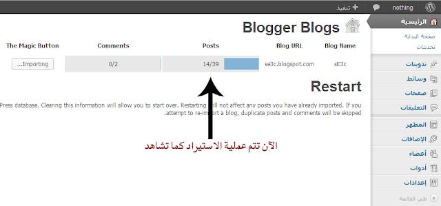 شرح نقل مدونتك من بلوجر إلى وردبريس