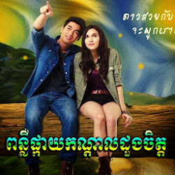 [ Movies ] PonLuer Pkay Kandal Duong Chet - Khmer Movies, Thai - Khmer, Series Movies