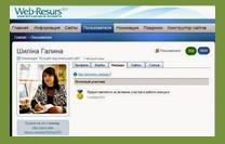 Міжнародний конкурс веб-ресурсів