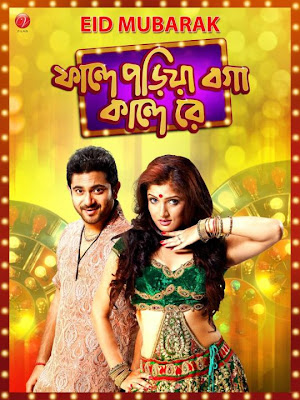 bangla movie faande poriya boga kaande re download free