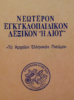 Το αρχαιο ελληνικο πνευμα