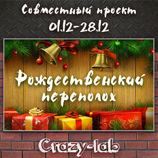 http://crazyylab.blogspot.ru/2015/12/blog-post_13.html