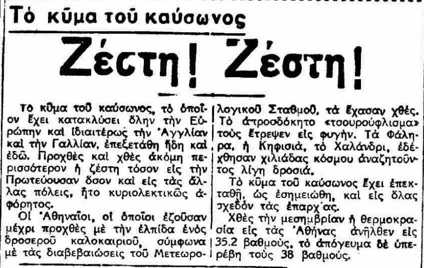 Εφημερίδα  έγραφε στις 15 Ιουλίου 1934