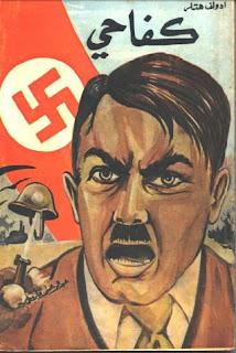 """تحميل كتاب كفاحي """"نسخة كاملة"""" - ادولف هتلر PDF"""