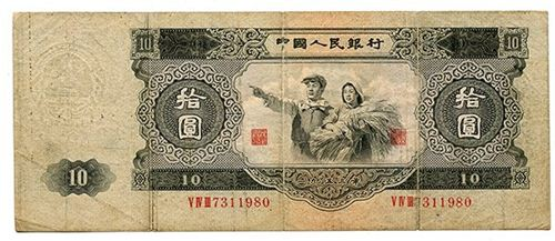1953 China 10 Yuan In Monetarium Auction Numismatic Auction