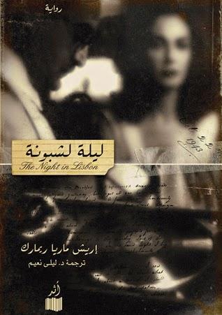 رواية ليلة لشبونة لـ إريش ماريا ريماك
