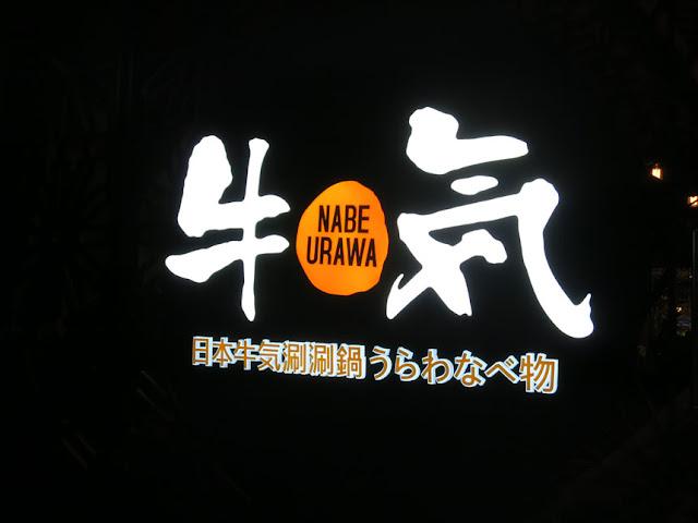 牛気 Nabe Urawa - $378的澳洲和牛牛肩肉放題, 回本無難度