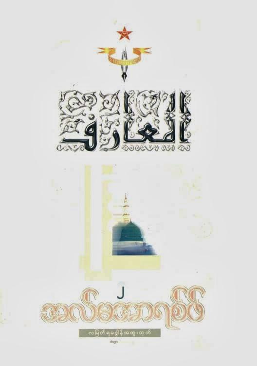 Al-Maarif Vol 1 No 2 F.jpg