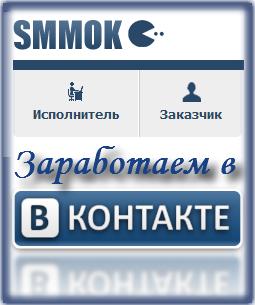 Smmok - раскрутка в VK!