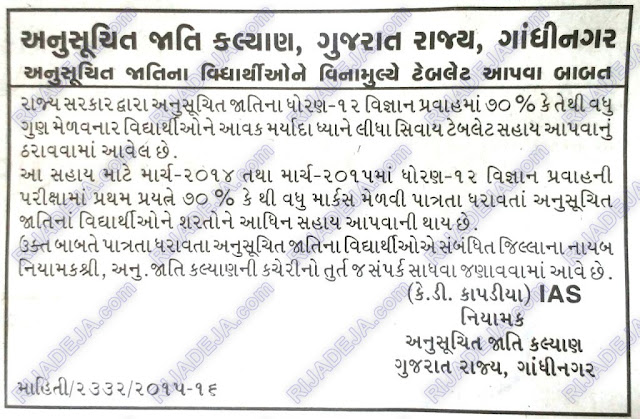 gujarat education news