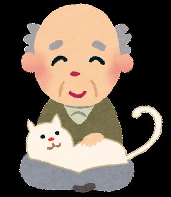 おじいさんのイラスト「老人と猫」