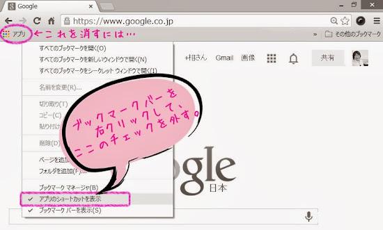 新しくなったGoogleChrome