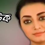 Ontohin Opekkha -Bangla Natok 2015 ft. Apurbo,Orsha HD Download
