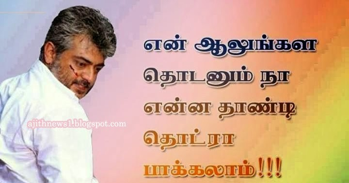 Ajith Punch Dialogue In Veeram Ajith News