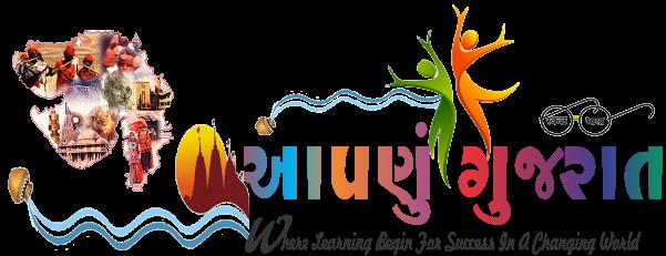 Aapnu Gujarat - આપણું ગુજરાત