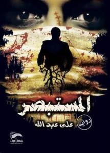 تحميل رواية المستبصر - علي عبد الله PDF