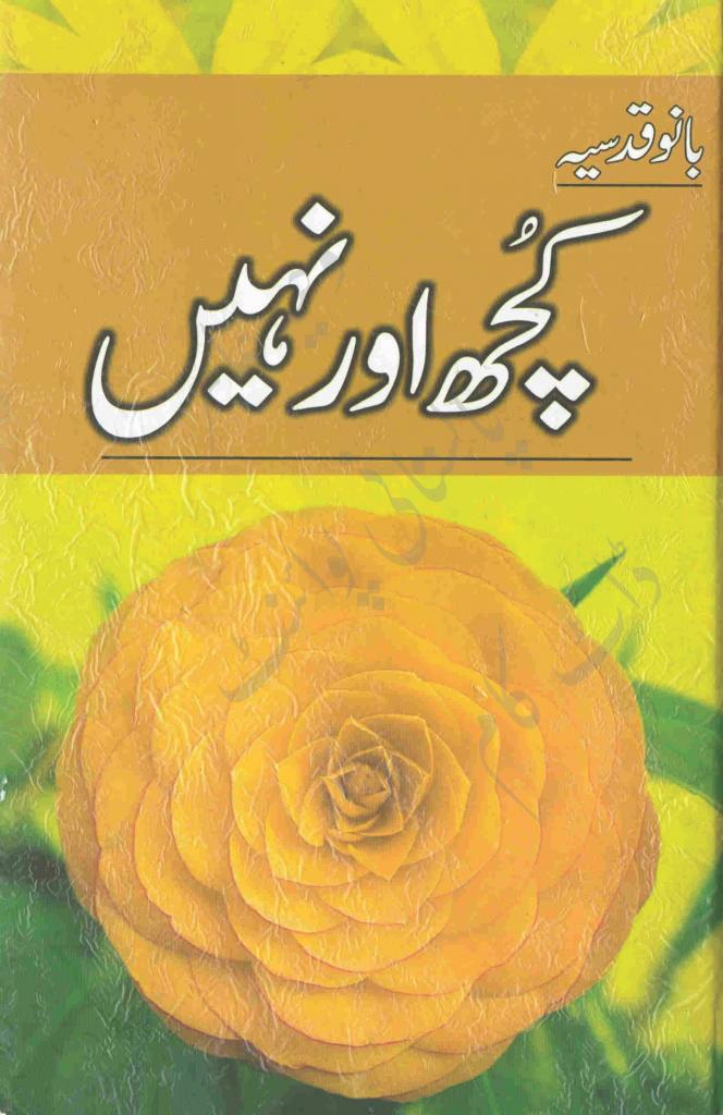 Urdu books kuchh aur nahi by bano qudsia for Bano qudsia books