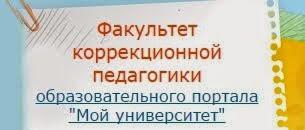 Факультет коррекционной педагогики