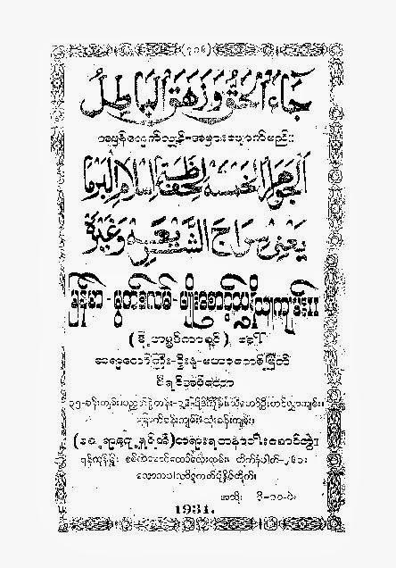 5 Kyans of Sayagyi U Nu 2 F.jpg