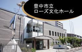 豊中市ローズ文化ホール