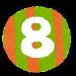 数字 9 イラスト文字