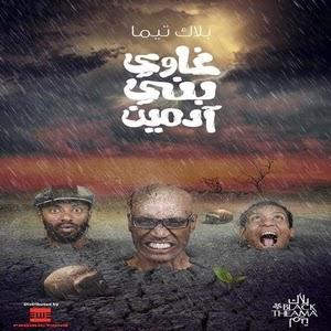 Black Theama-Ghawy Bany Admen 2015