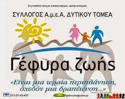o-syllogos-gefyra-zois-a-me-a-dytikoy-tomea-gia-ti-symmetoxi-tou-ston-marathonio-athinon