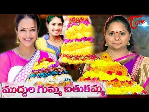 Muddula Gumma Bathukamma Song By MP. Kavitha || Lakshmi Manchu