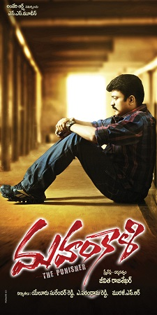 Poster Of Mahankali 2013 Dual Audio 475MB HDRip [Hindi-Telugu] 480p Free Download Watch Online