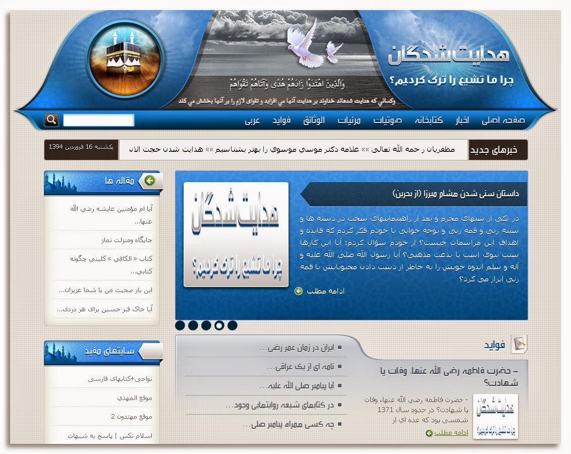 موقع مهتدون (باللغة الفارسية لغة إيران)