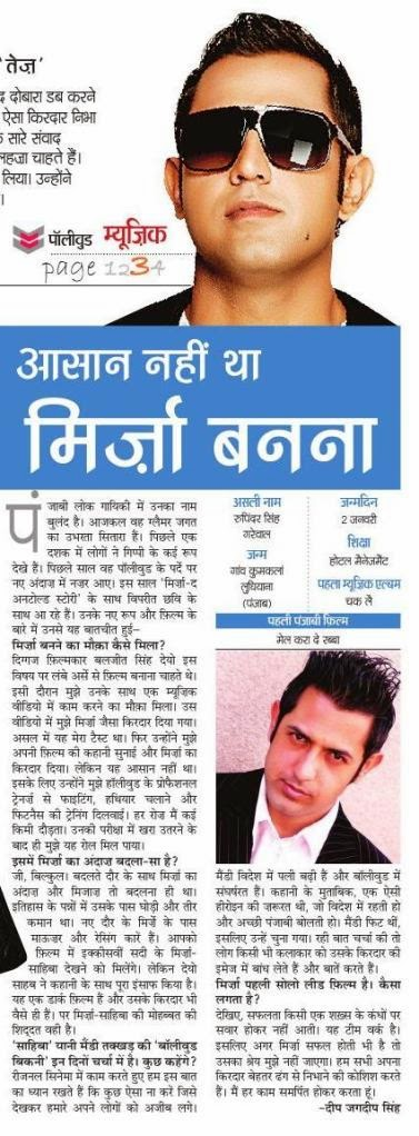 interview gippy grewal