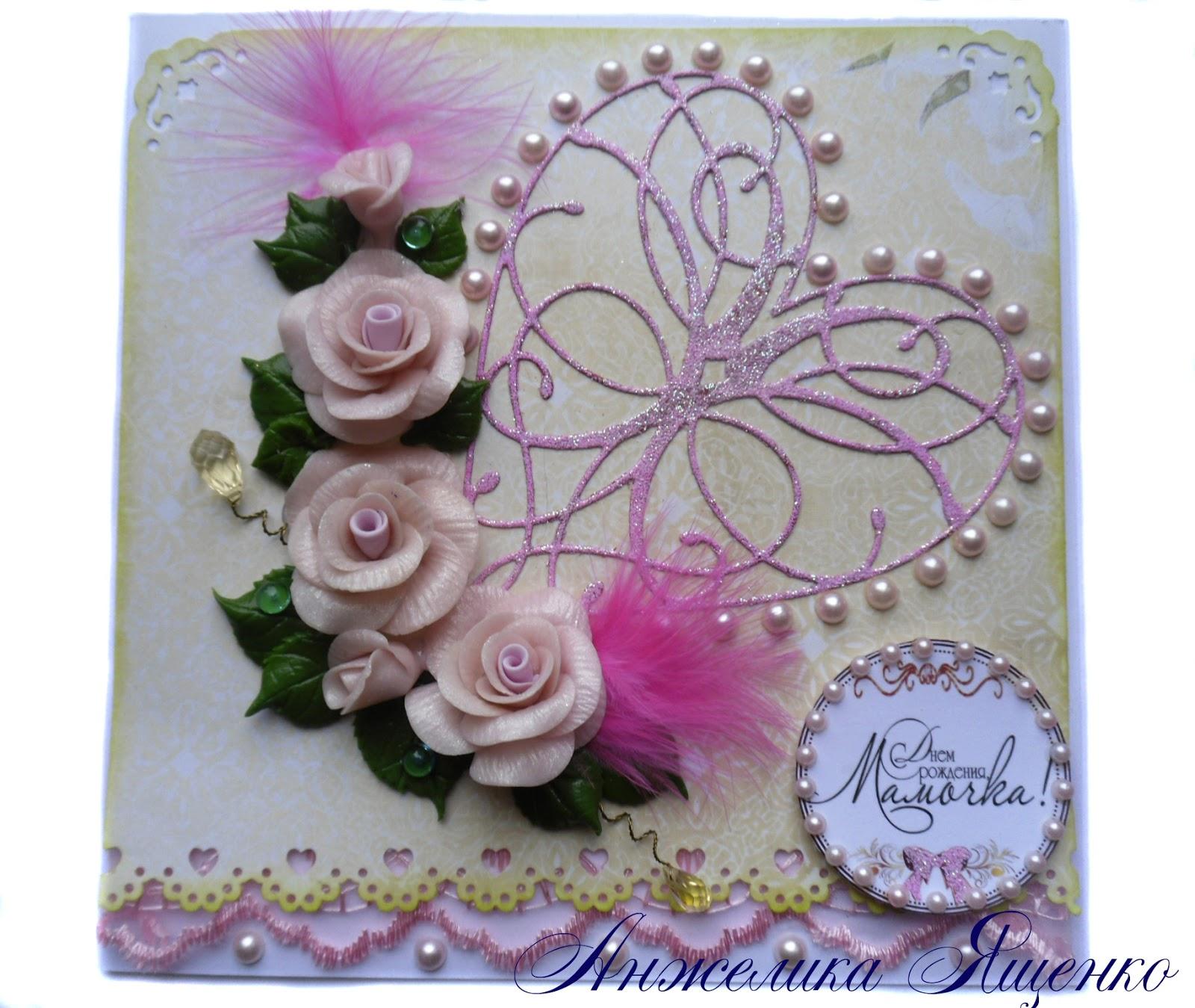 Красивые открытки с Днём рождения маме, скачать бесплатно, отправить