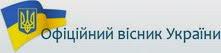 Нормативно-правові акти України