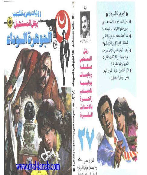 الجوهرة السوداء نبيل فاروق رجل المستحيل أدهم صبري تحميل قراءة
